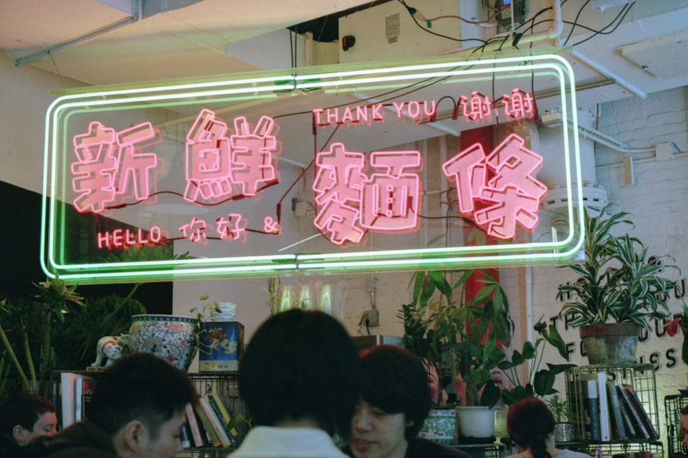 Thank You and Hello kanji script translation signage at the restaurant